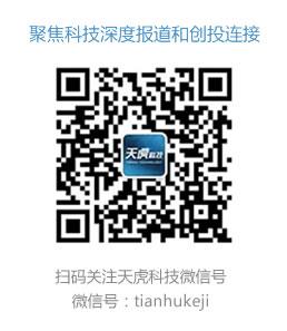 扫码关注天虎科技微信号(tianhukeji)