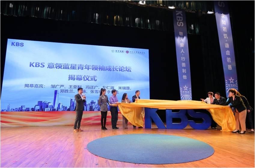 KBS意领蓝星计划启幕,打造青年领袖成长社区